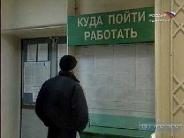 Безработных в Алтайском крае стало меньше