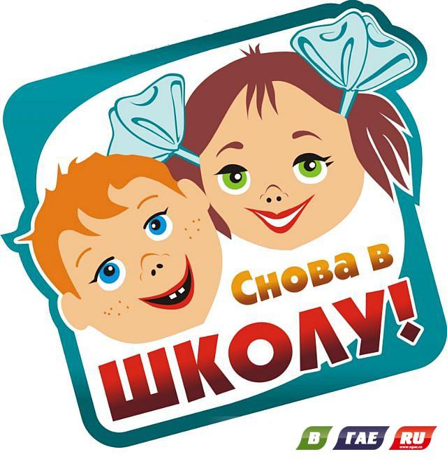 """В новую четверть - с новыми силами! МБОУ """"Некрасовская СОШ""""М…"""
