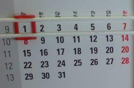 Сколько будем отдыхать в 2015 году