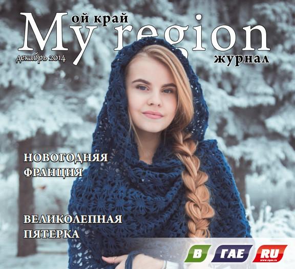 Журнал «My Region» Декабрь 2014