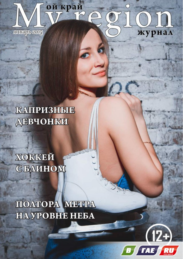 Журнал «My Region» Январь 2015