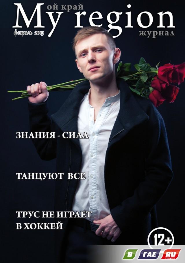 Журнал «My Region» Февраль 2015