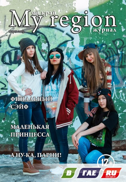 Журнал «My Region» Март 2015