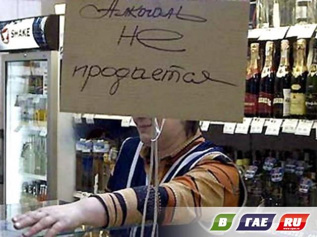 1 июня - запрет на продажу алкоголя