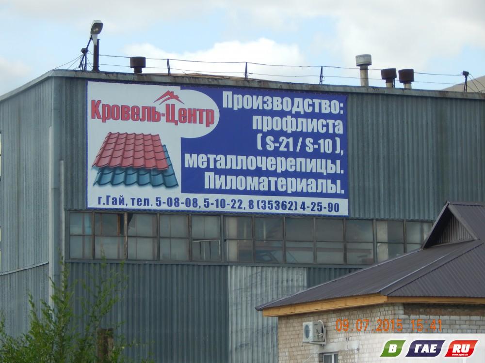 «Кровель-Центр» - производство профлиста в Гае