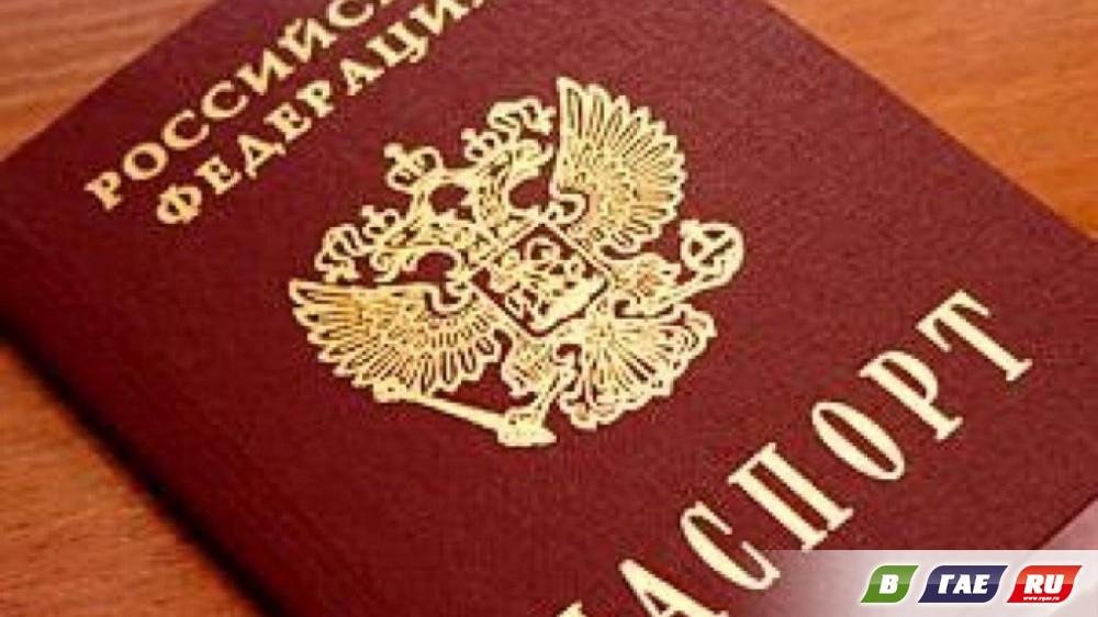 Оформи паспорт за час