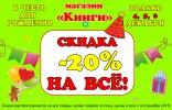 ������ -20% �� �Ѩ � ��������� �����!