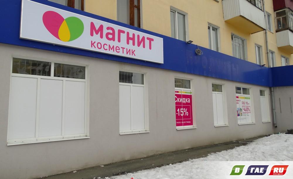 Открытие нового «Магнит Косметик» в Гае