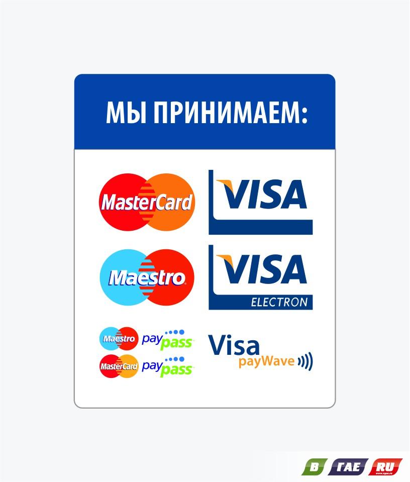 Для совершения покупки в магазинах можно расплатиться картами visa / mastercard
