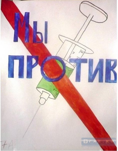 Конкурс плакатов против наркомании курения алкоголизма государственные клиники по лечению алкоголизма в москве