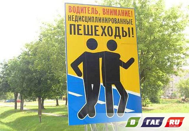Демотиваторы для пешеходов