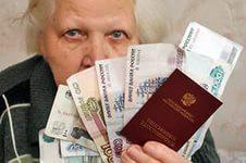 Надбавка на уход за пенсионером к пенсии по старости