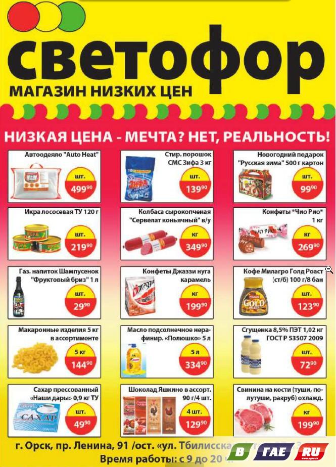 загсе зоомагазине магазин светофор оренбург адрес избежанию большого расхода