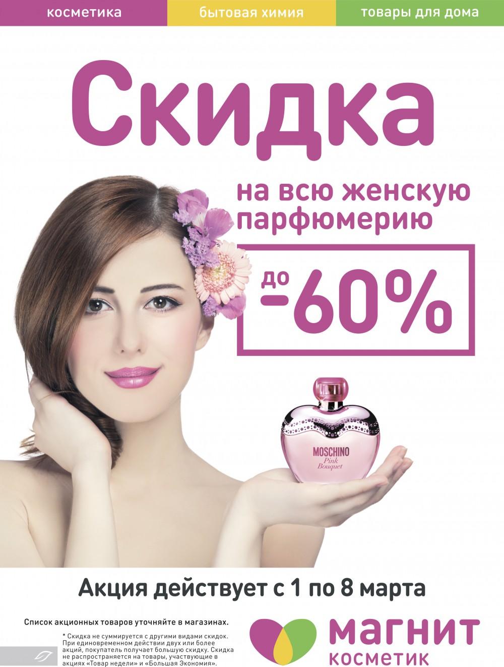 Отзывы о магнит косметик ульяновск