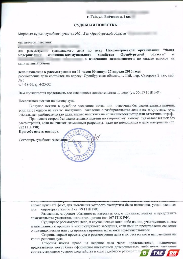 Заявление о взыскании задолженности по капремонту просрочки по кредиту в тинькофф