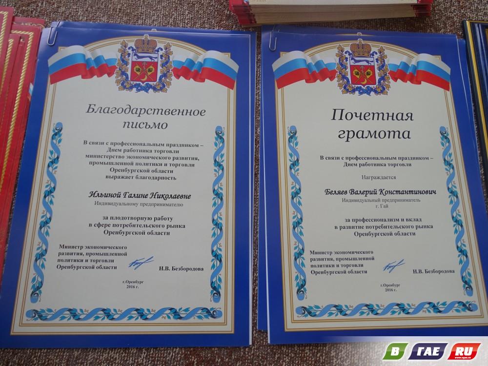 Поздравление в вручением грамоты