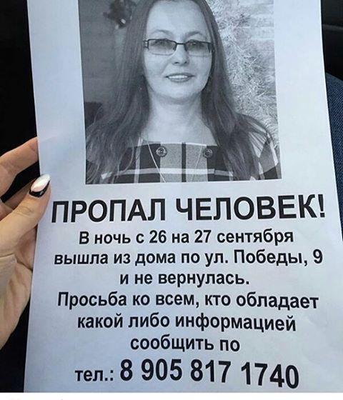 Как дать объявление о розыске человека частные объявления *фермерское хозяйство*украины