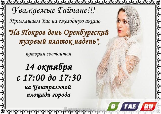 На Центральной площади состоится акция «На Покров день Оренбургский пуховый платок надень» 0+