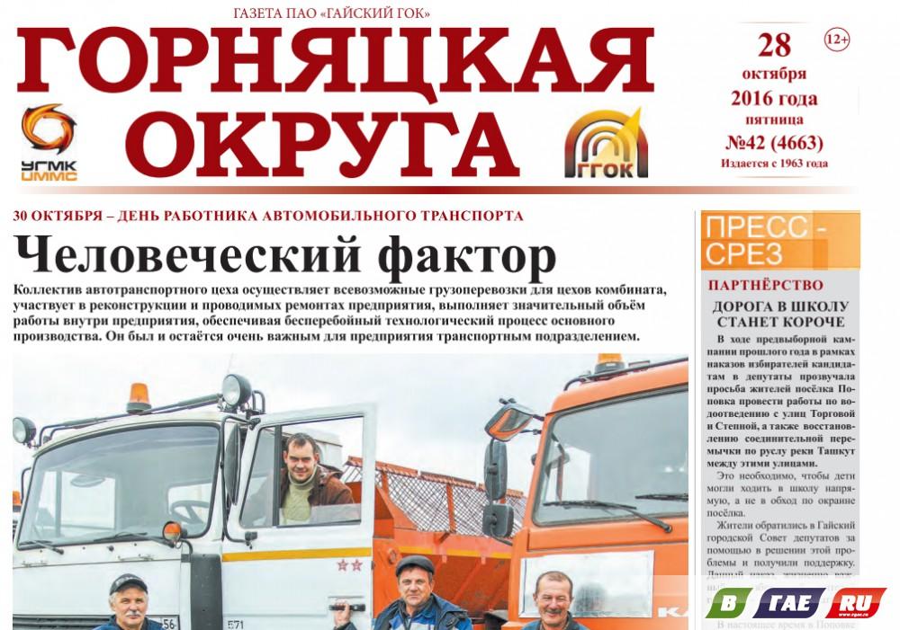 День работника автомобильного транспорта празднуют коллективы автотранспортного цеха и открытого рудника