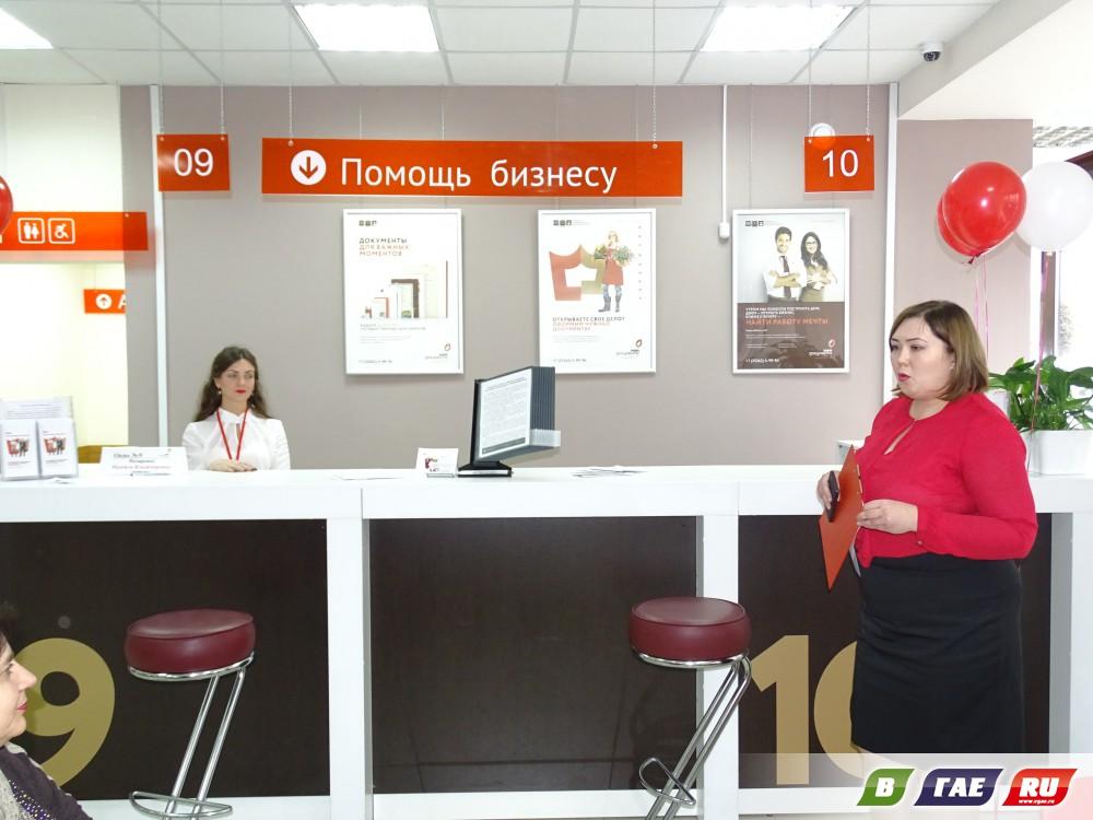 В «Моих Документах» открылась бизнес-зона