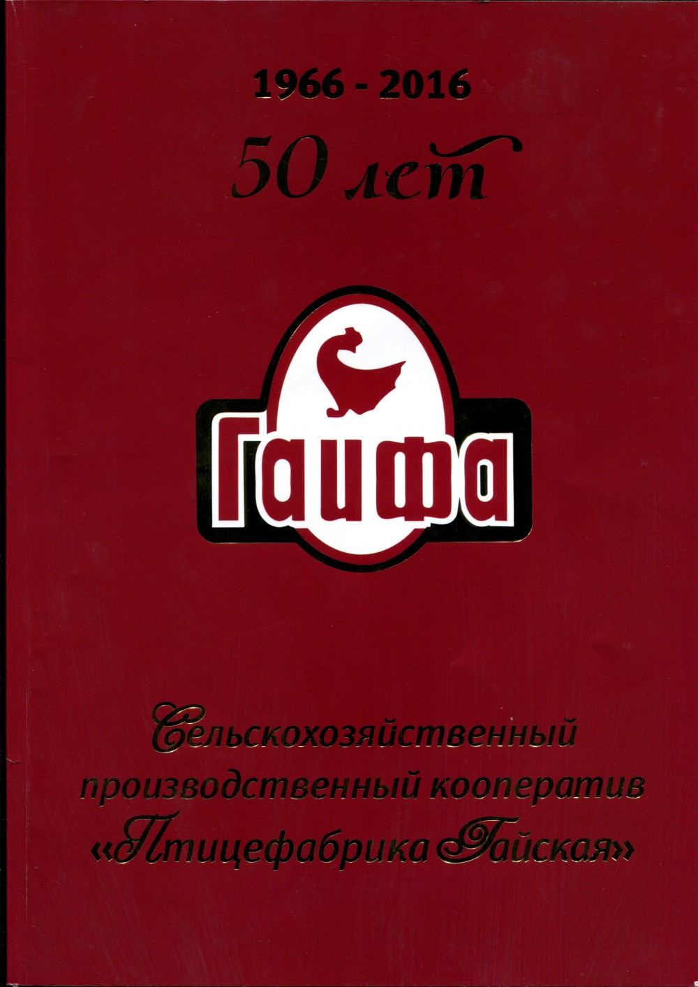 К юбилею Гайской птицефабрики выпустили книгу