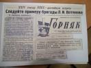 Почётный гражданин г. Гая -  Л.И. Вотяков