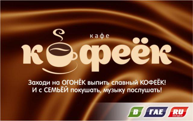 Кафе «Кофеin» - победитель Конкурса!