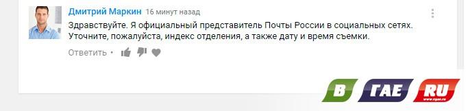 Что творится на Почте России в обычный день