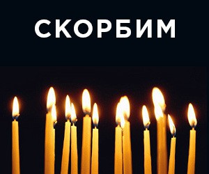 Сегодня в России общенациональный день траура