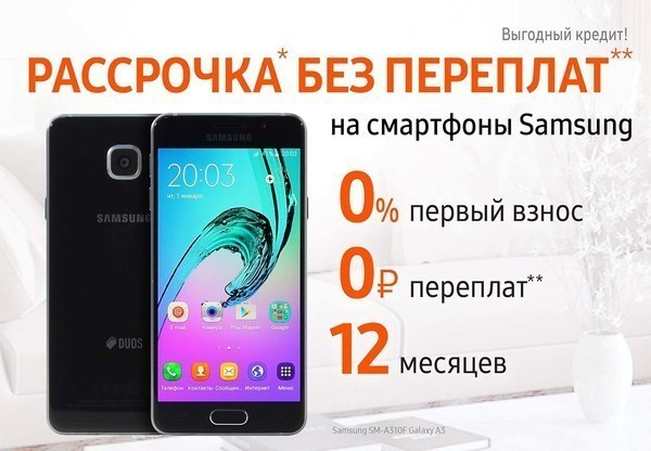 Купить телефон в рассрочку в белгороде