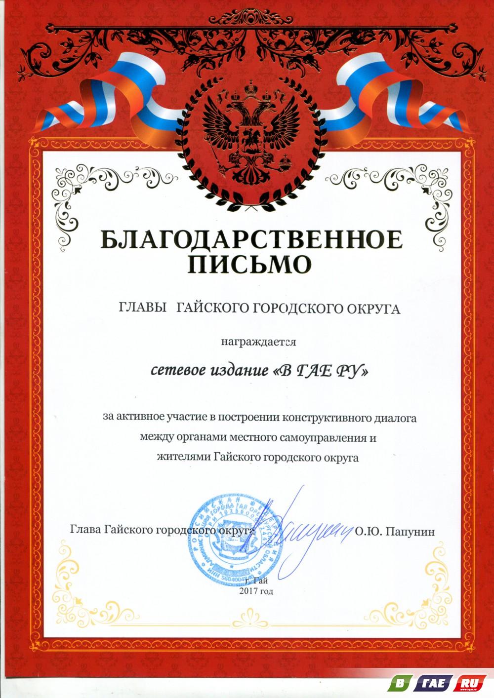 Глава округа вручил благодарственное письмо сетевому изданию «В ГАЕ РУ»