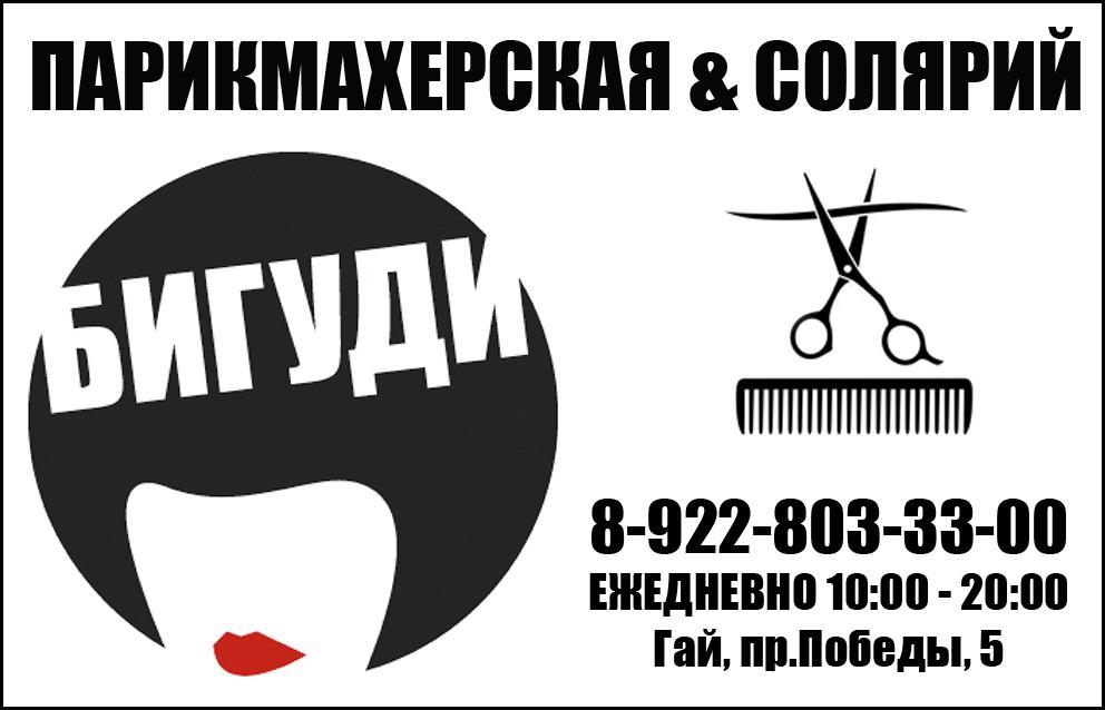 Самые меткие стрелки г.Гая: Иван Шляхов и Лариса Прынь