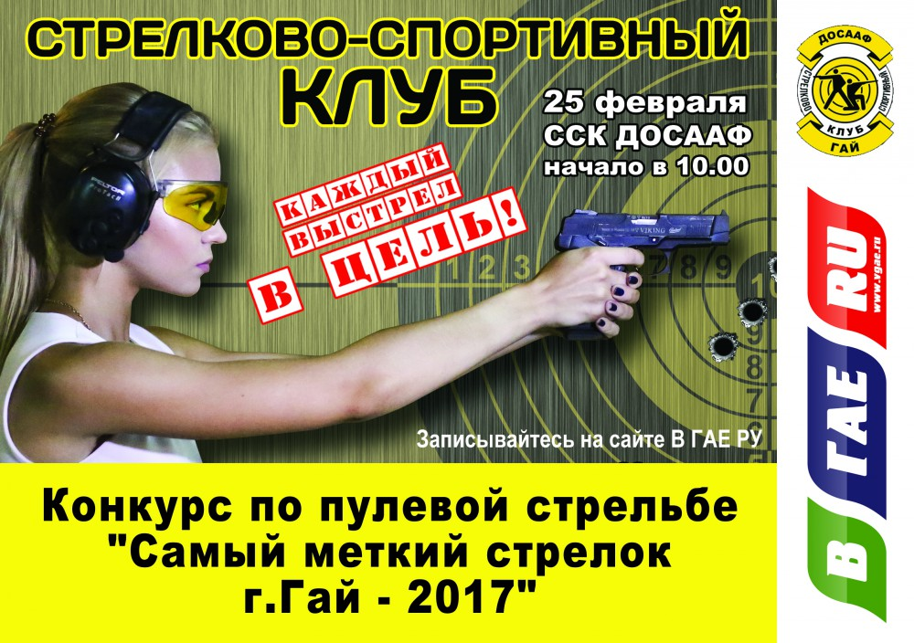 Внимание, конкурс! «Самый меткий стрелок г.Гай - 2017» (18+)