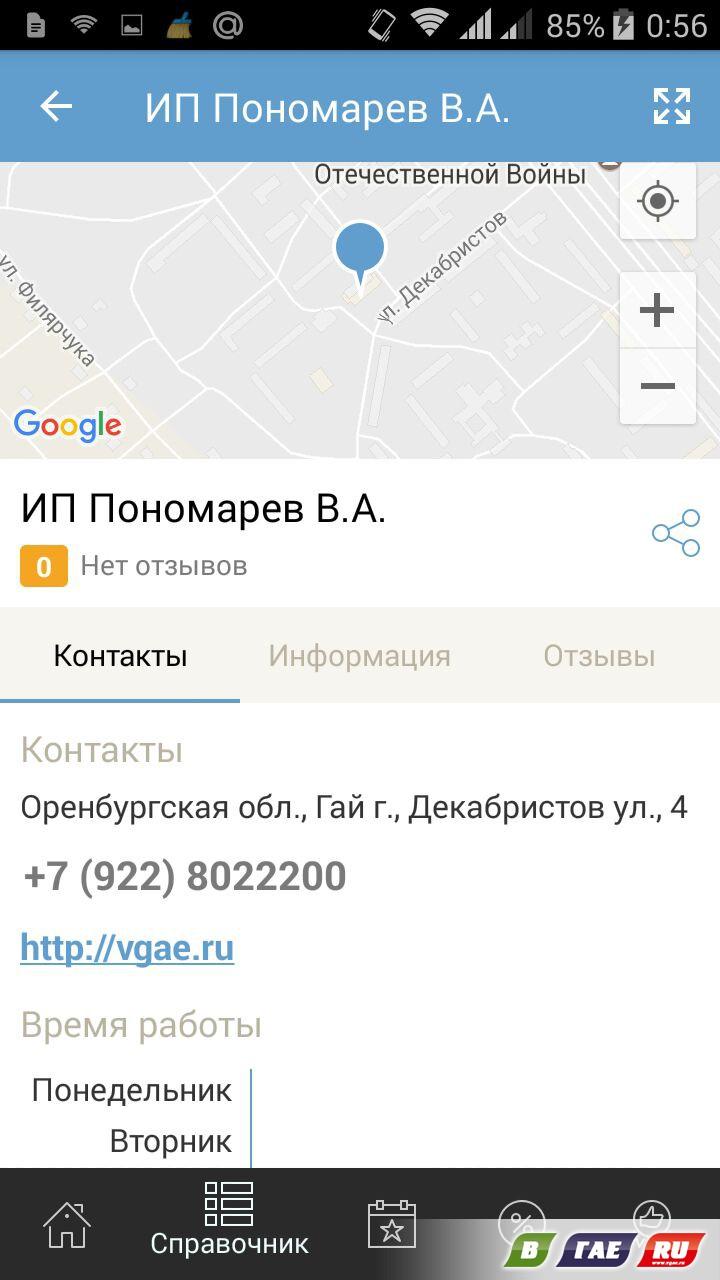 «Мой Гай»: первое мобильное приложение нашего города