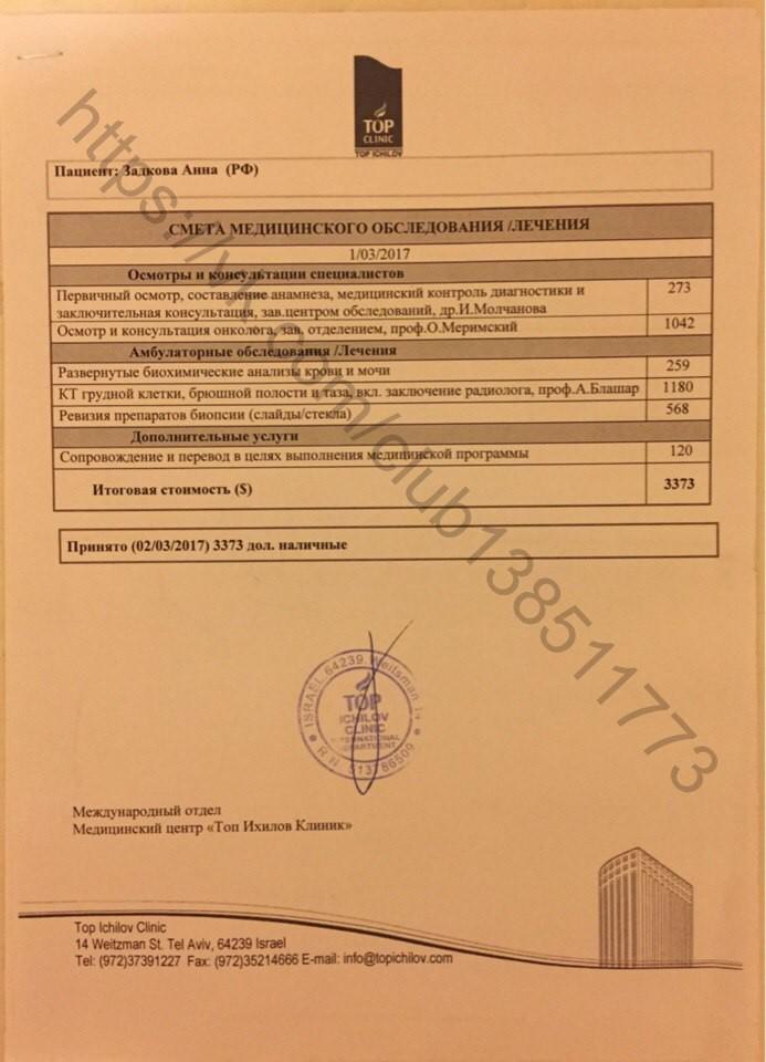 Гайчанке Анне Задковой необходима помощь