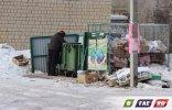 Гайчанин копается в мусорке. Фриган?