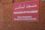 Имам Усман учит арабский язык в Египте