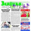 Свежий выпуск газеты «Зеленая роща»