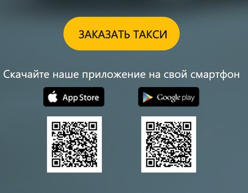 Новая служба заказа такси «ПЕГАС» 5-25-25
