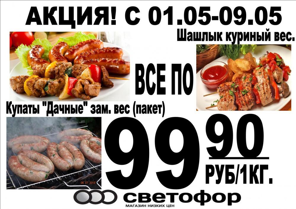 Новые акции в «Светофоре»