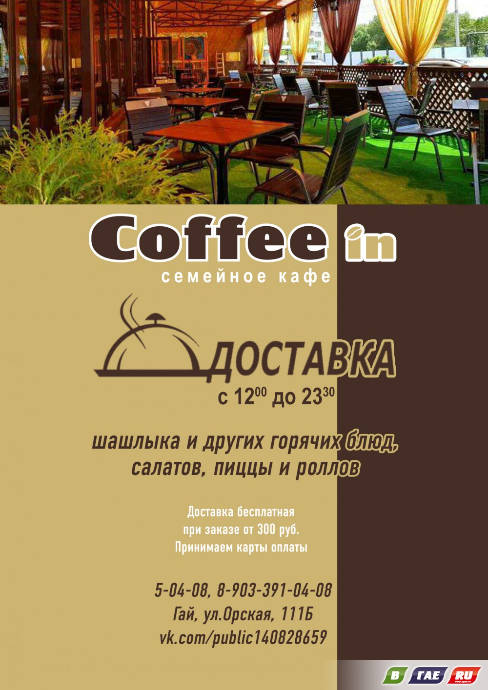 В семейном кафе «Coffee in» открылась летняя веранда