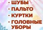 11 июля в ДК «Горняков» выставка - продажа «Метелица»