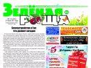 ТВ-программа снова в газете «Зеленая роща»