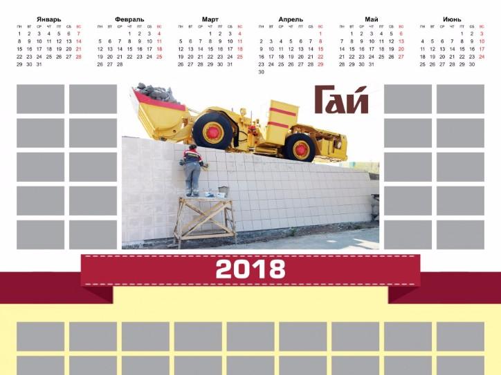 Голосование за титульное фото на большой гайский календарь 2018