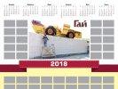 Готовится большой гайский календарь 2018