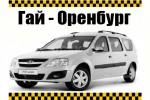 Скидка на такси Гай-Оренбург 100 рублей!