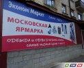 Торопитесь в «Московскую Ярмарку» на распродажу!