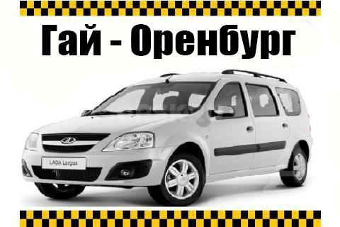 Такси Гай - Оренбург - 450 рублей!