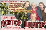 В Гае состоится концерт легендарного ансамбля «ДОКТОР ШЛЯГЕР» 16+