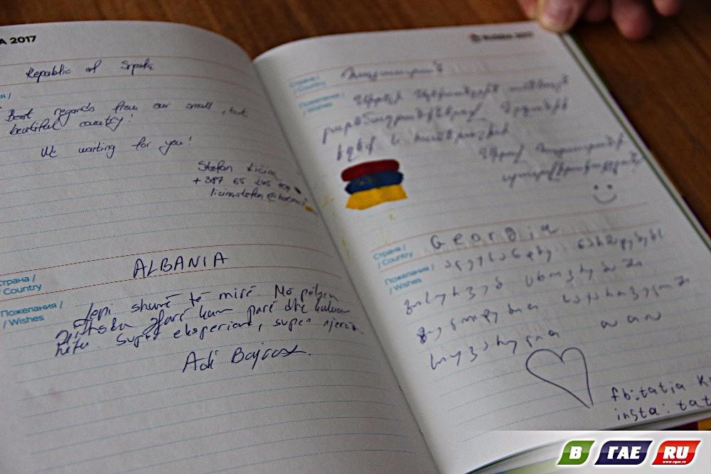 Гайчанин передает привет новым друзьям  через сайт «В ГАЕ РУ»